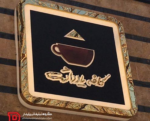 تابلوی کافه