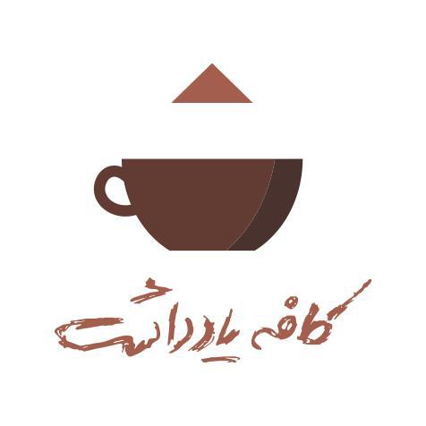 تابلو کافه