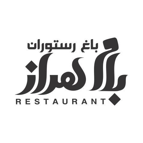 لوگو باغ رستوران